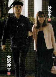 紗栄子さんと大沢伸一さん