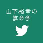 算命学に関する情報をツイッター上で短文にまとめていきます(1000ツイート完)